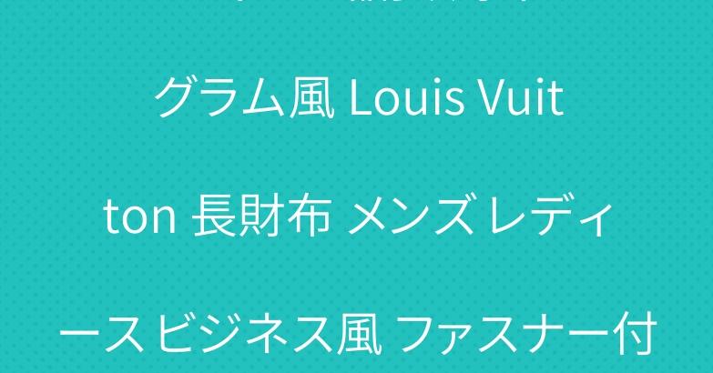 ルイヴィトン 稲妻 財布 モノグラム風 Louis Vuitton 長財布 メンズ レディース ビジネス風 ファスナー付き カードや紙幣収納
