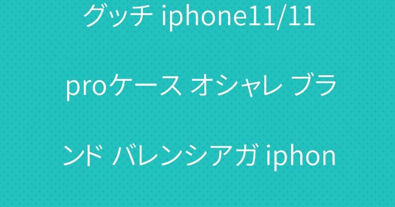 グッチ iphone11/11 proケース オシャレ ブランド バレンシアガ iphone se2/12カバー