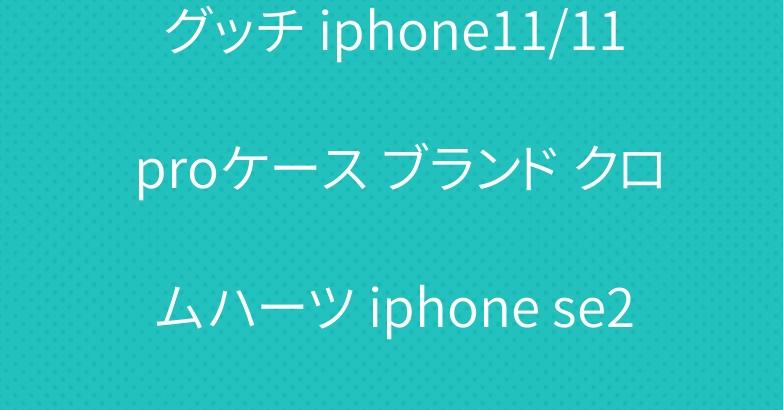 グッチ iphone11/11 proケース ブランド クロムハーツ iphone se2/12プロカバー 芸能人