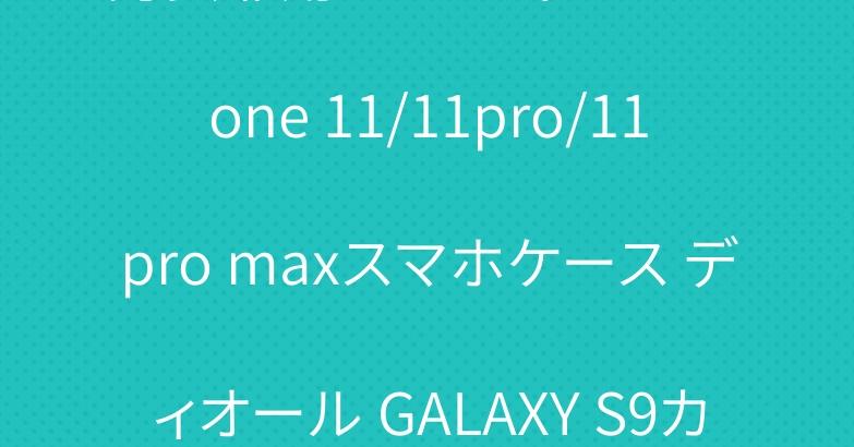 男女兼用 ルイヴィトン iPhone 11/11pro/11pro maxスマホケース ディオール GALAXY S9カバー