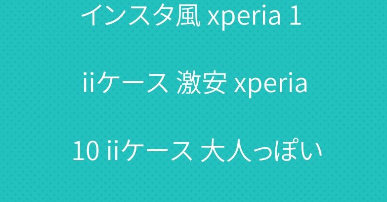 インスタ風 xperia 1 iiケース 激安 xperia 10 iiケース 大人っぽいスマホケース