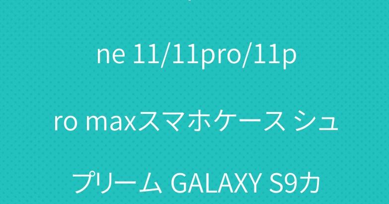 ブランド ディオール iPhone 11/11pro/11pro maxスマホケース シュプリーム GALAXY S9カバー
