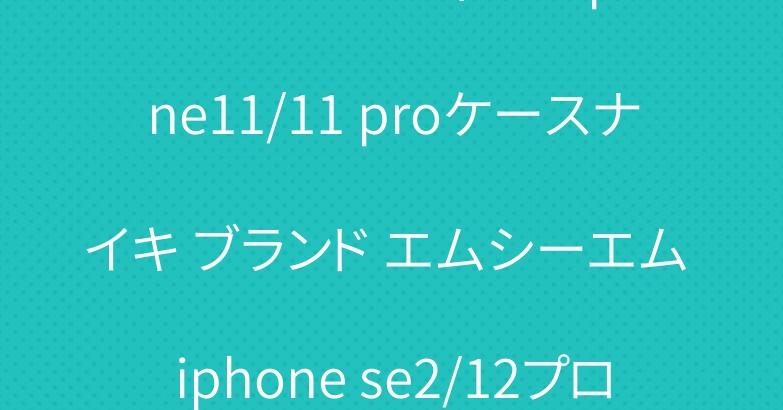 シュプリームヴィトン iphone11/11 proケースナイキ ブランド エムシーエム iphone se2/12プロカバー