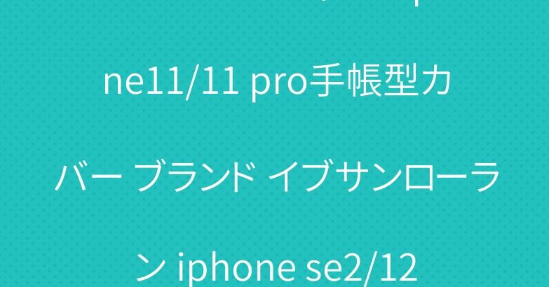 シュプリームヴィトン iphone11/11 pro手帳型カバー ブランド イブサンローラン iphone se2/12ケース