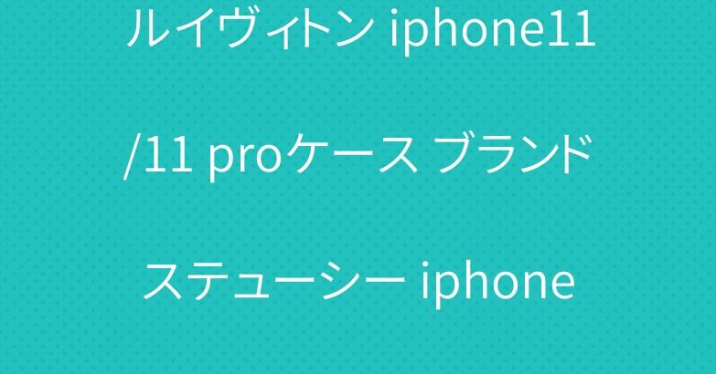 ルイヴィトン iphone11/11 proケース ブランド ステューシー iphone se2/12プロカバー