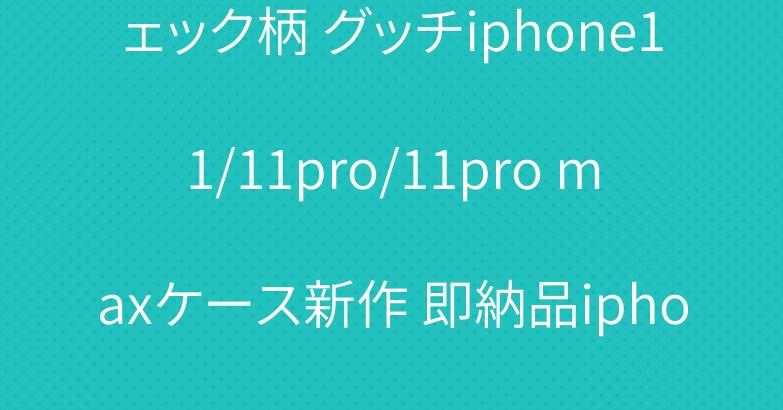 大流行 男女兼用 iphone ルイヴィトン モノグラム+チェック柄 グッチiphone11/11pro/11pro maxケース新作 即納品iphone xr/xs maxケース手帳型 lv iphonex/xsケース人気 ストラップ付き