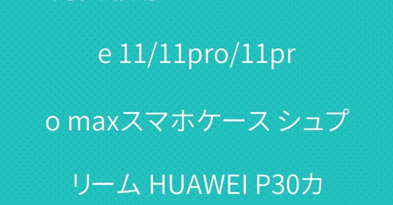 男女兼用 エルメス iPhone 11/11pro/11pro maxスマホケース シュプリーム HUAWEI P30カバー