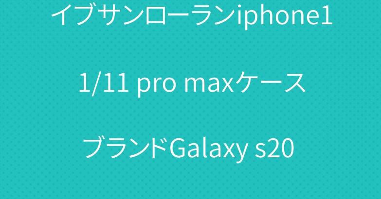 イブサンローランiphone11/11 pro maxケースブランドGalaxy s20 plusケースルイヴィトン