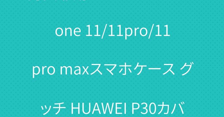 男女兼用 シュプリーム iPhone 11/11pro/11pro maxスマホケース グッチ HUAWEI P30カバー