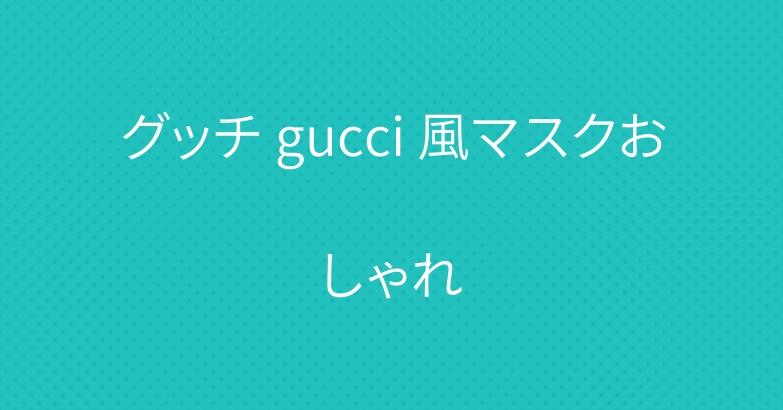 グッチ gucci 風マスクおしゃれ