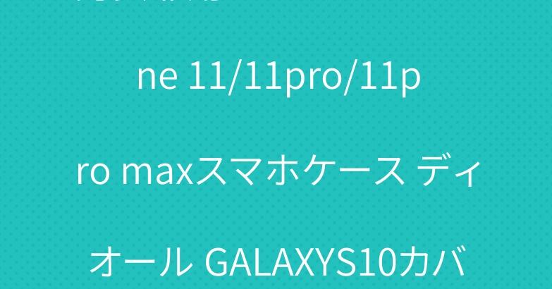 男女兼用 ルイビトン iPhone 11/11pro/11pro maxスマホケース ディオール GALAXYS10カバー