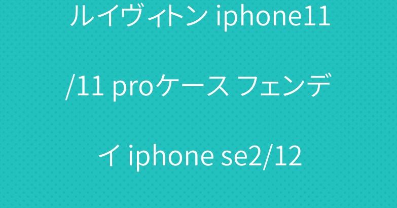 ルイヴィトン iphone11/11 proケース フェンデイ iphone se2/12ケース 耐衝撃