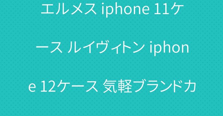 エルメス iphone 11ケース ルイヴィトン iphone 12ケース 気軽ブランドカバー