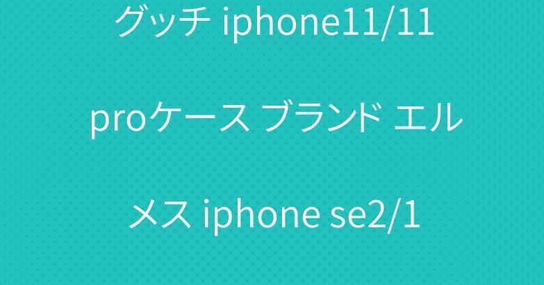 グッチ iphone11/11 proケース ブランド エルメス iphone se2/12手帳型カバー オシャレ