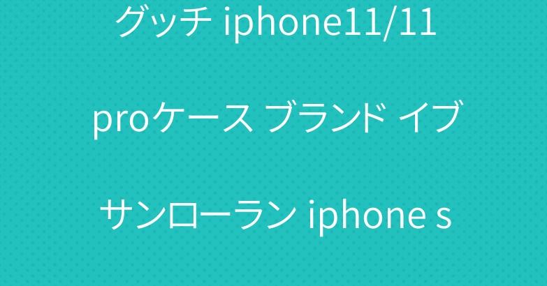 グッチ iphone11/11 proケース ブランド イブサンローラン iphone se2/12カバー