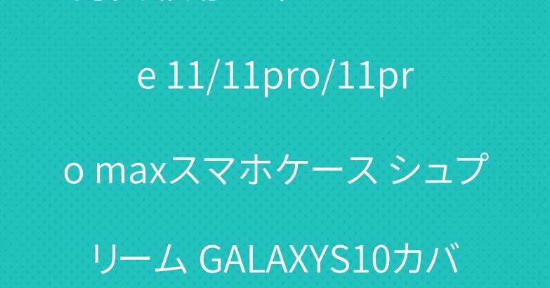 男女兼用 シャネル iPhone 11/11pro/11pro maxスマホケース シュプリーム GALAXYS10カバー