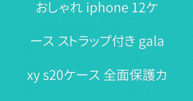 おしゃれ iphone 12ケース ストラップ付き galaxy s20ケース 全面保護カバー