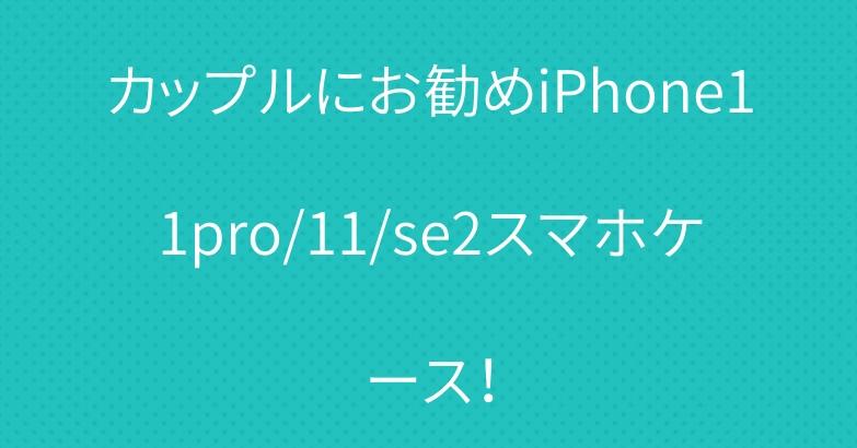 カップルにお勧めiPhone11pro/11/se2スマホケース!