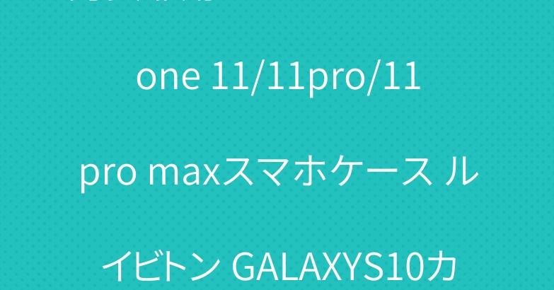 男女兼用 シュプリーム iPhone 11/11pro/11pro maxスマホケース ルイビトン GALAXYS10カバー