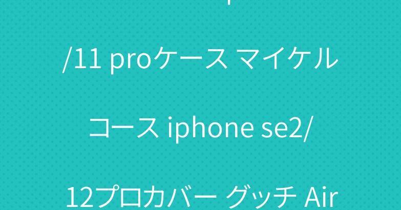 シュプリーム iphone11/11 proケース マイケルコース iphone se2/12プロカバー グッチ AirPods proケース