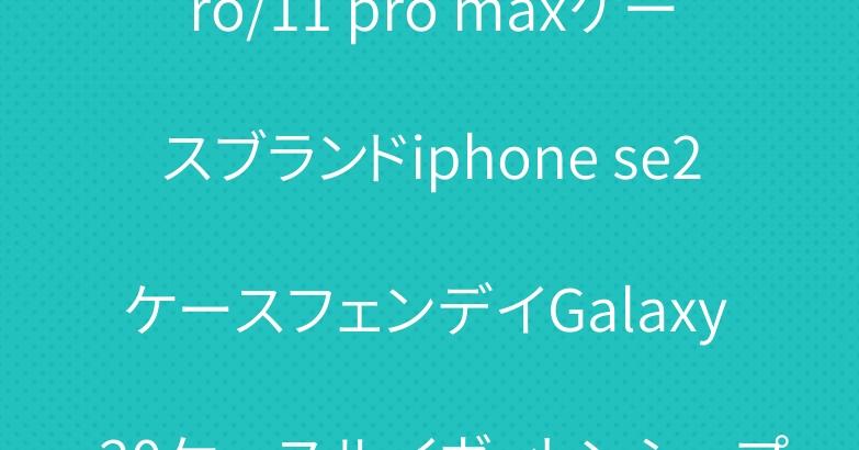 ディオールiphone12 pro/11 pro maxケースブランドiphone se2ケースフェンデイGalaxy s20ケースルイヴィトンシュプリームairpods proケース
