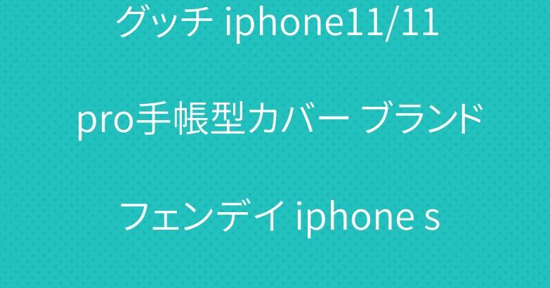 グッチ iphone11/11 pro手帳型カバー ブランド フェンデイ iphone se2/12ケース 大人気