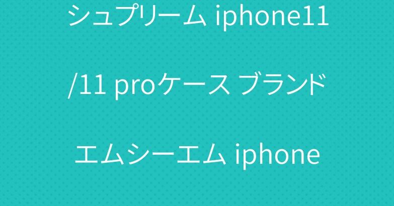 シュプリーム iphone11/11 proケース ブランド エムシーエム iphone se2/12ケース
