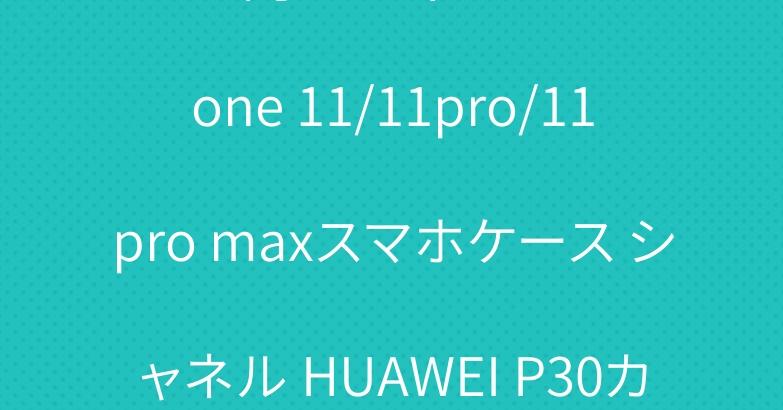 メンズ向け ディオール iPhone 11/11pro/11pro maxスマホケース シャネル HUAWEI P30カバー
