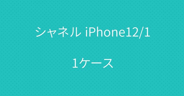 シャネル iPhone12/11ケース