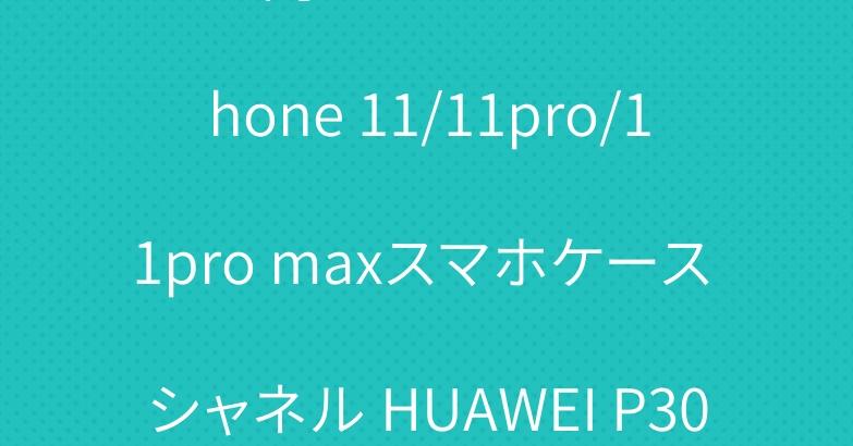 メンズ向け シュプリーム iPhone 11/11pro/11pro maxスマホケース シャネル HUAWEI P30カバー