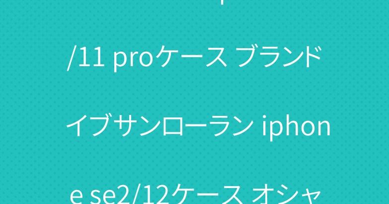 シュプリーム iphone11/11 proケース ブランド イブサンローラン iphone se2/12ケース オシャレ