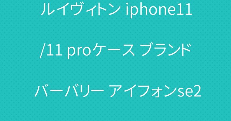 ルイヴィトン iphone11/11 proケース ブランド バーバリー アイフォンse2/12手帳型カバー 大人気