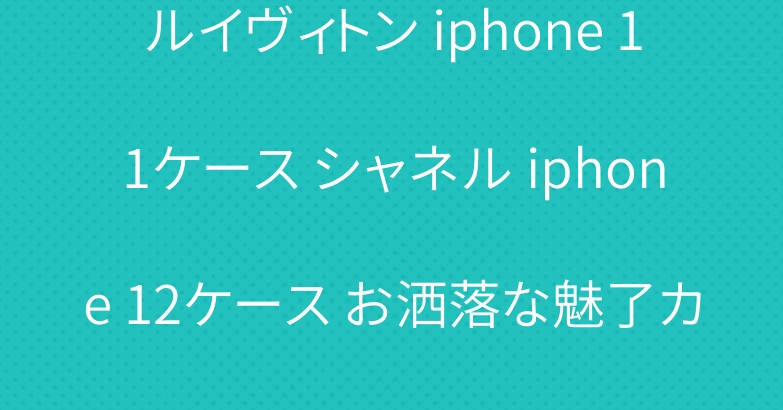 ルイヴィトン iphone 11ケース シャネル iphone 12ケース お洒落な魅了カバー