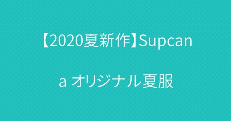 【2020夏新作】Supcana オリジナル夏服