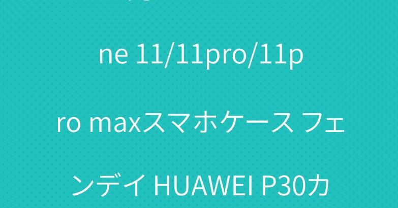 メンズ向け エルメス iPhone 11/11pro/11pro maxスマホケース フェンデイ HUAWEI P30カバー