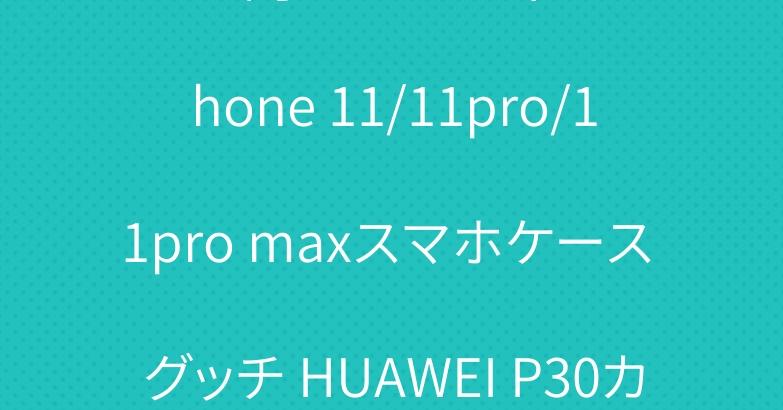 メンズ向け ルイヴィトン iPhone 11/11pro/11pro maxスマホケース グッチ HUAWEI P30カバー