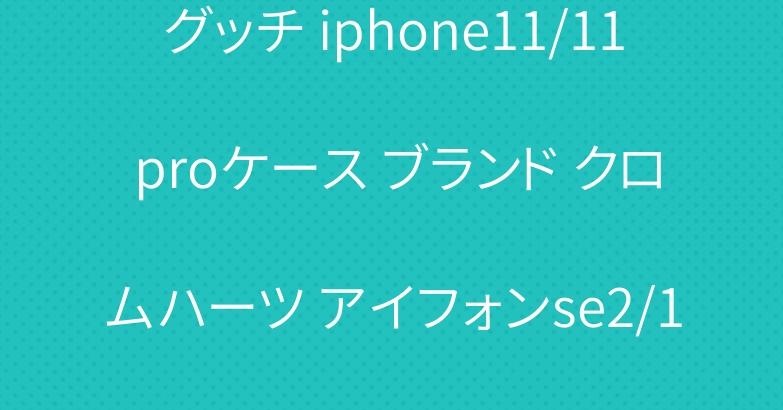グッチ iphone11/11 proケース ブランド クロムハーツ アイフォンse2/12カバー お洒落