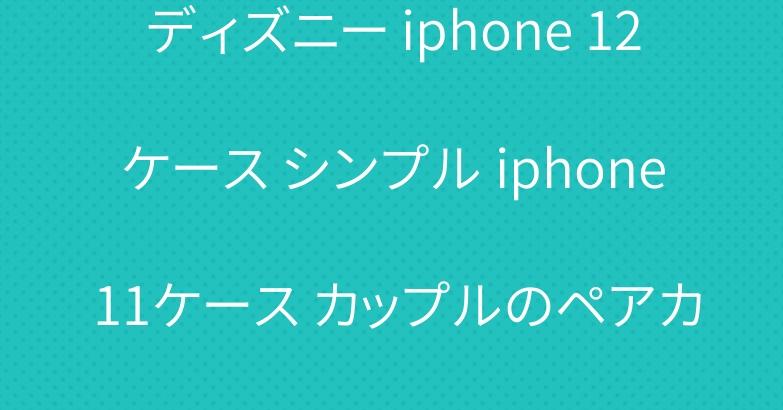 ディズニー iphone 12ケース シンプル iphone 11ケース カップルのペアカバー