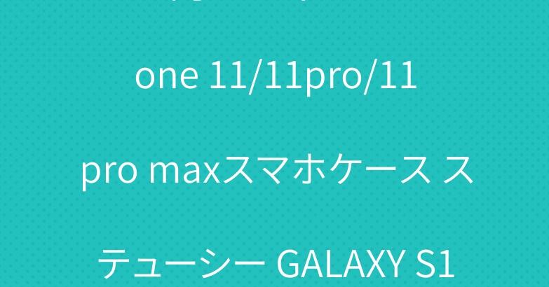 メンズ向け ディオール iPhone 11/11pro/11pro maxスマホケース ステューシー GALAXY S10カバー