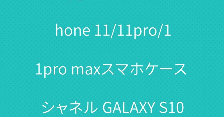 メンズ向け シュプリーム iPhone 11/11pro/11pro maxスマホケース シャネル GALAXY S10カバー