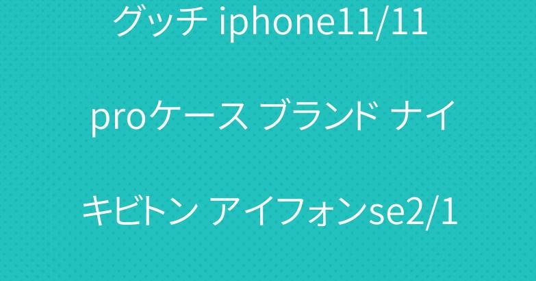 グッチ iphone11/11 proケース ブランド ナイキビトン アイフォンse2/12ケース
