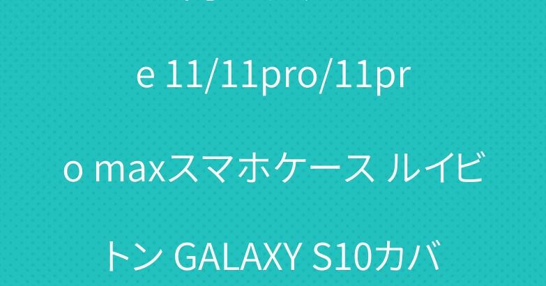 メンズ向け グッチ iPhone 11/11pro/11pro maxスマホケース ルイビトン GALAXY S10カバー