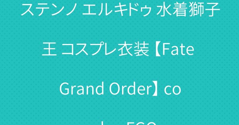 ステンノ エルキドゥ 水着獅子王 コスプレ衣装 【Fate Grand Order】 cosplay FGO