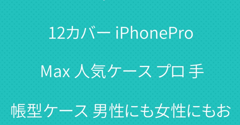 ブランド シャネル アイフォン12カバー iPhonePro Max 人気ケース プロ 手帳型ケース 男性にも女性にもおすすめ!