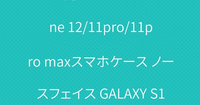 メンズ向け エルメス iPhone 12/11pro/11pro maxスマホケース ノースフェイス GALAXY S10カバー