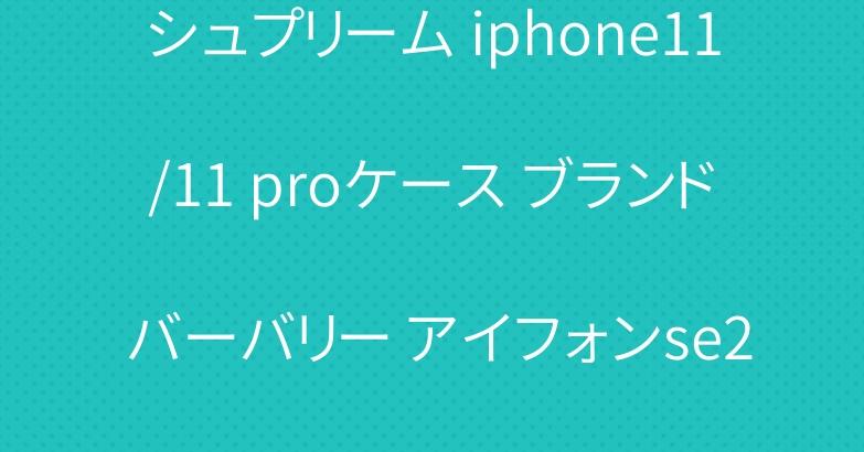 シュプリーム iphone11/11 proケース ブランド バーバリー アイフォンse2/12ケース