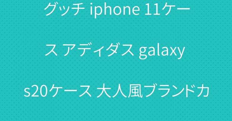 グッチ iphone 11ケース アディダス galaxy s20ケース 大人風ブランドカバー