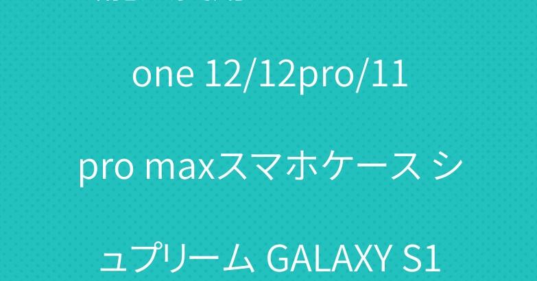 芸能人愛用 ルイビトン iPhone 12/12pro/11pro maxスマホケース シュプリーム GALAXY S10カバー