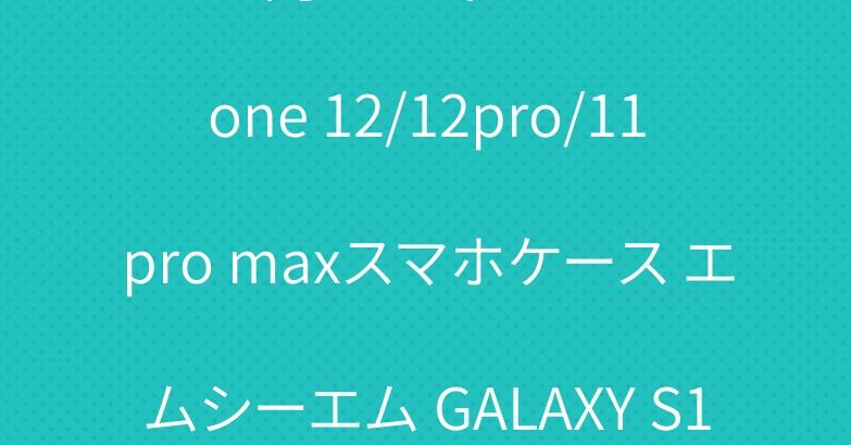 メンズ向け ディオール iPhone 12/12pro/11pro maxスマホケース エムシーエム GALAXY S10カバー