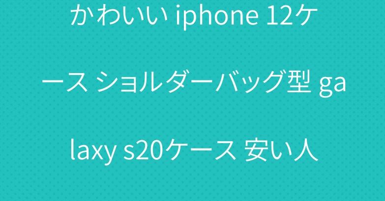 かわいい iphone 12ケース ショルダーバッグ型 galaxy s20ケース 安い人気カバー